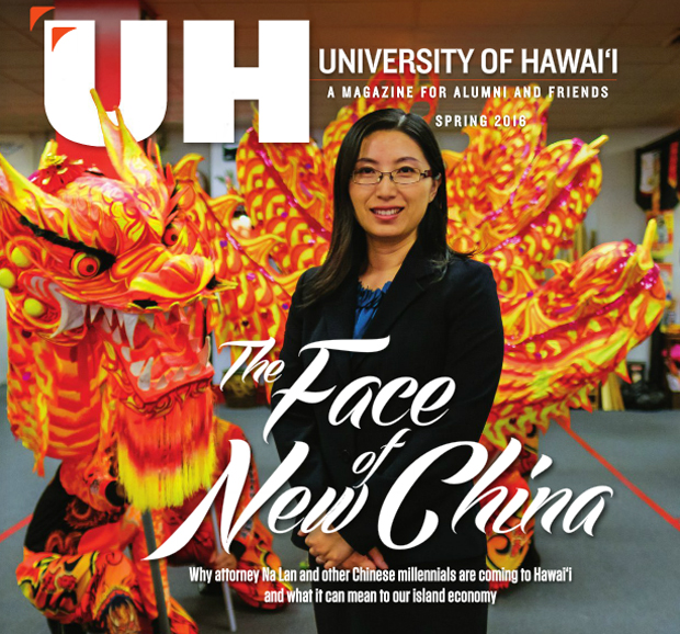 The cover of the spring 2016 issue of U H Magazine