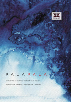 Palapala journal cover
