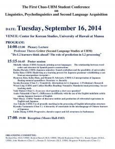 Chuo U-UHM conference